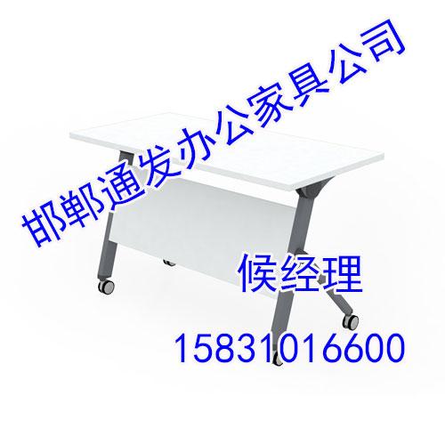 邯郸条桌,低价抢购尽在【通发办公家具】