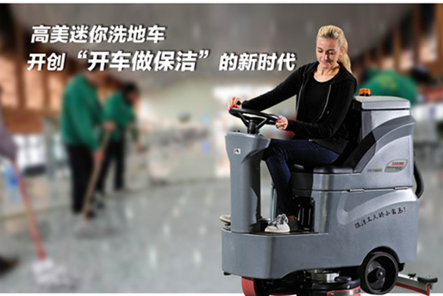 无尘车间使用重庆洗地机的好处/金和洁力