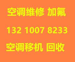 青岛崂山区专业空调上门维修 空调加氟 空调清洗