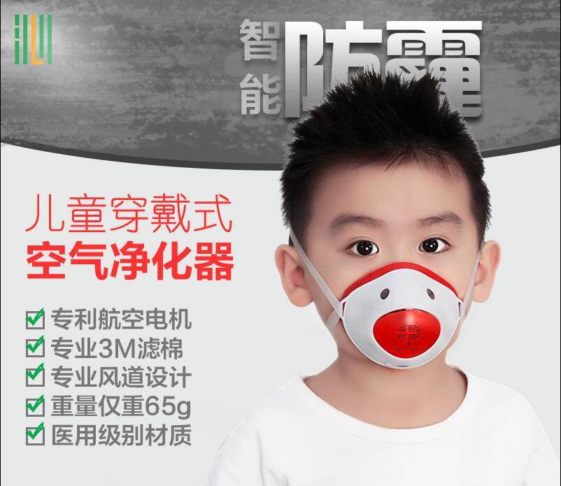 供应朗沁儿童款可穿戴式空气净化器智能口罩