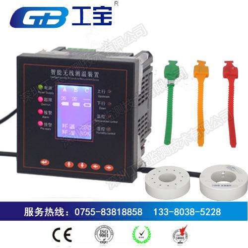 CW-3000无线测温装置工宝电子容易使用