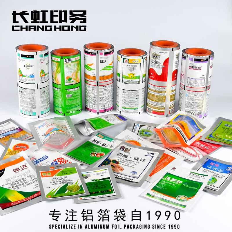 农药塑料袋包装袋_水溶性农药包装膜_长虹杀菌杀虫剂自动包装卷膜