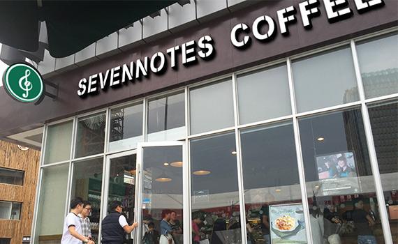 咖啡品牌加盟,7咖啡厅现磨现卖
