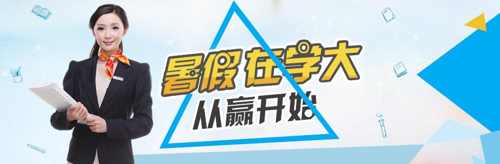 暑假期间孩子补习汉语拼音去哪太原一年级语文辅导