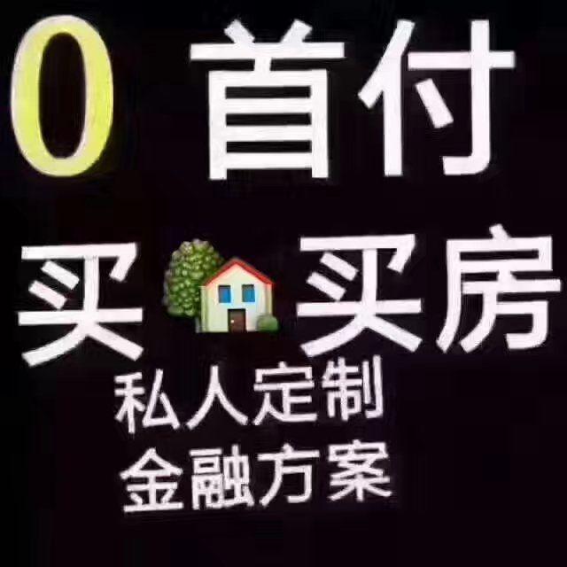 深圳房价买房条件好可操作零首付+后期融资50-200W供房0压力