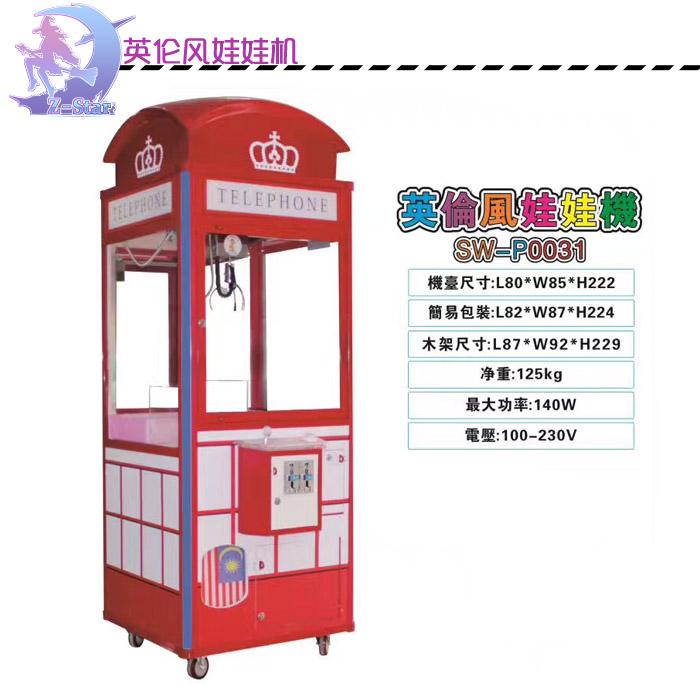 嘉合娱乐英伦风电话亭娃娃机游戏机礼品机