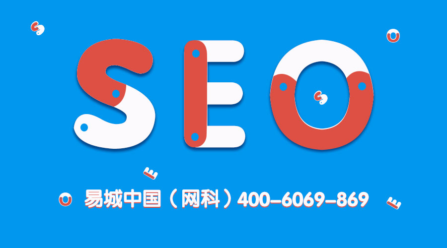 武汉网站代运营、网站托管、网站代维认准易城网科网络营销