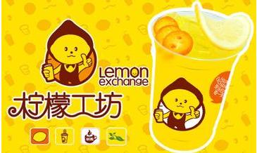 柠檬工坊奶茶加盟利润奶茶加盟排行榜