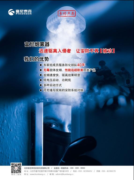 基站蓄电池防盗烟雾发生器,富尼监控报警厂家直销