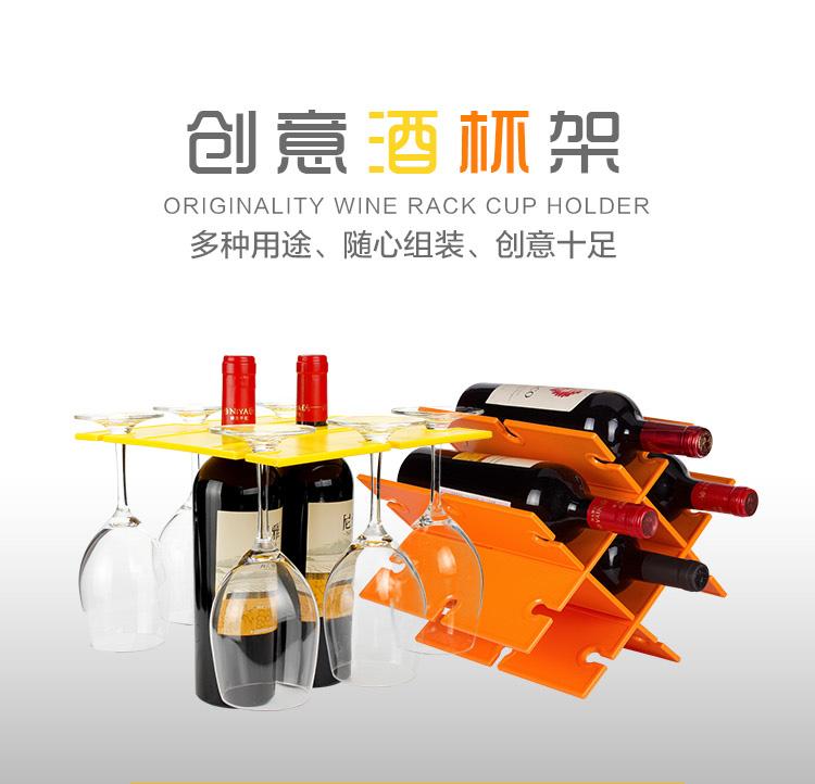 芯锐酒具多用途创意酒杯架红酒杯架家用酒架多种用途随意组装