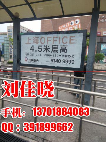 上海公交车站候车亭媒体招商-找嗣众.