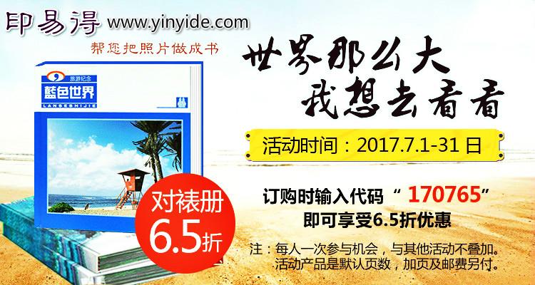 [旅行照片书]印易得7月旅行季对裱精装6.5折,折扣代码170765