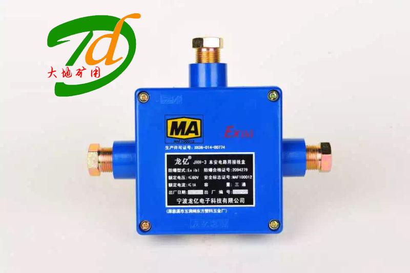 JHH-2矿用接线盒(铜牌
