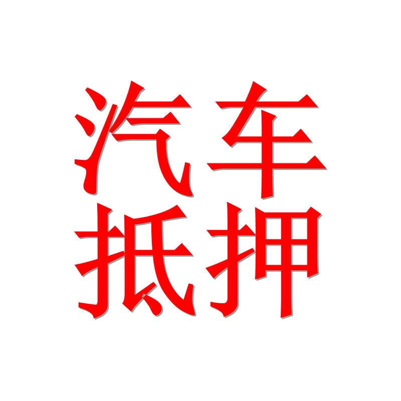 深圳押车贷款公司哪家好汽车抵押借款利息是多少押证借钱地址在哪车辆质押利率应急担保