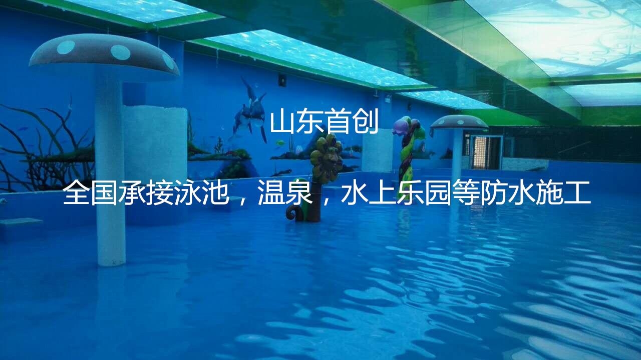 图案胶膜,内防水外装饰,适合各种形状的泳池乐园,厂家定制