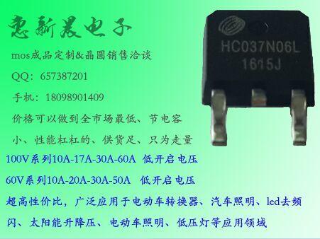 无刷电机驱动器NMOS管 N沟道100V40A 40N10低内阻低结电容