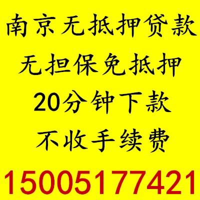 南京个人贷款无抵押20分钟下款?15005177421