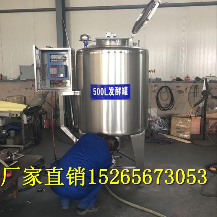 不锈钢羊奶发酵罐,马奶发酵机