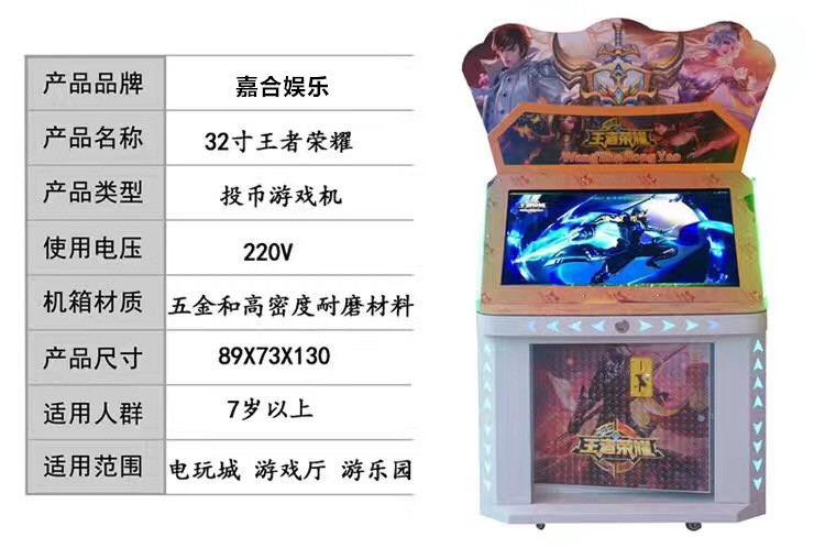 嘉合娱乐王者荣耀投币游戏机实体连网大型电玩城游戏机