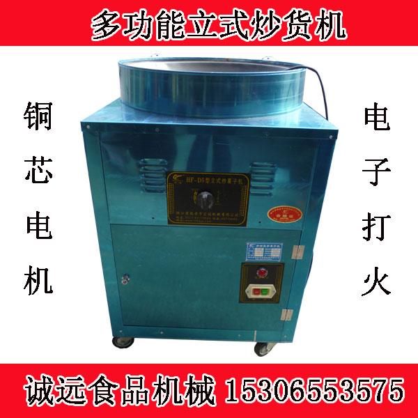 临沂立式燃气炒货机(大锅面直径57cm)