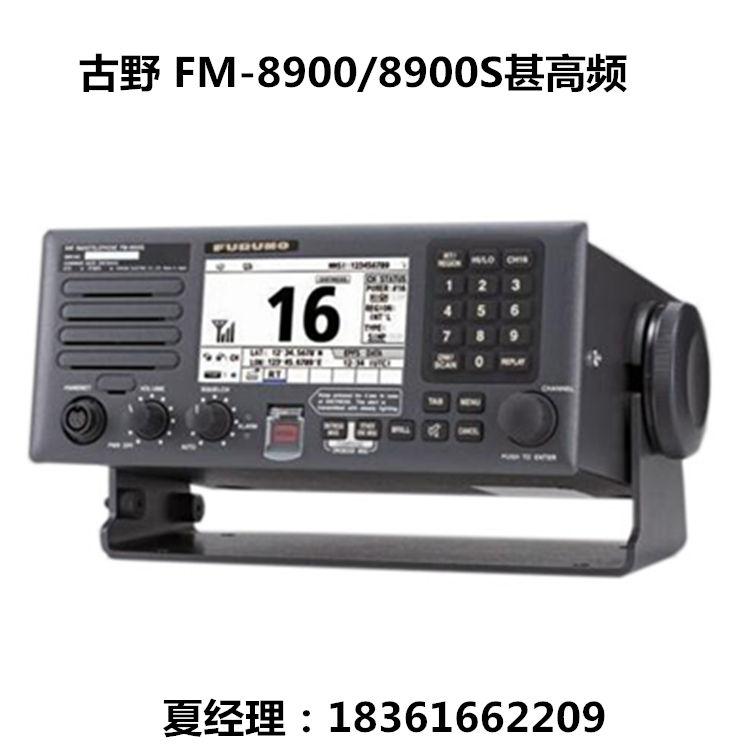 古野FM8900S 甚高频无线电台装置(DSC)