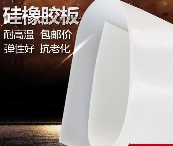 硅胶板 硅胶垫片 耐高温 硅橡胶方板1/2/3/4/5/6/8mm