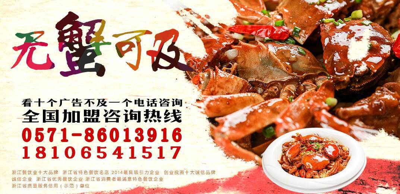 肉蟹煲加盟谢蟹浓,项目品种多加盟大优势