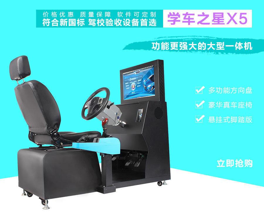 3万开什么店挣钱 汽车驾驶模拟器设备价格
