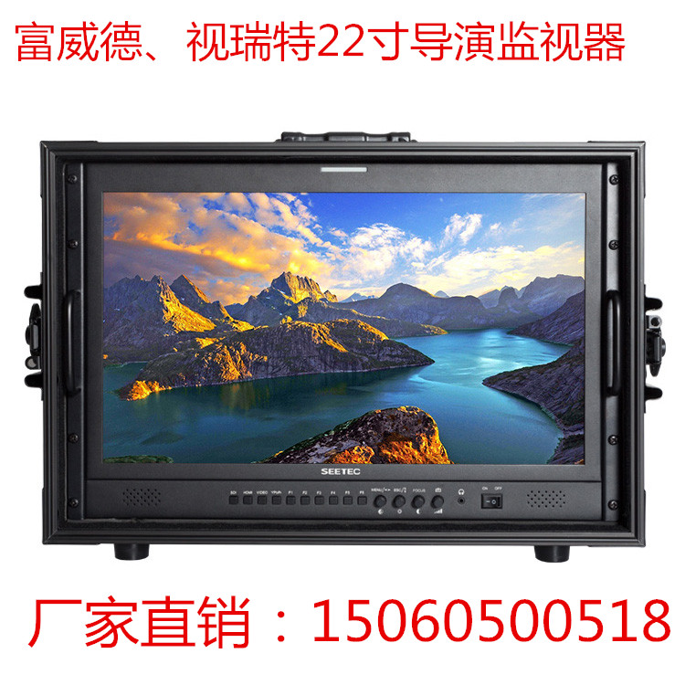 供应厂家直销富威德 视瑞特监视器21寸 22寸导演监视器P215-9HSD IPS屏全高清1920x