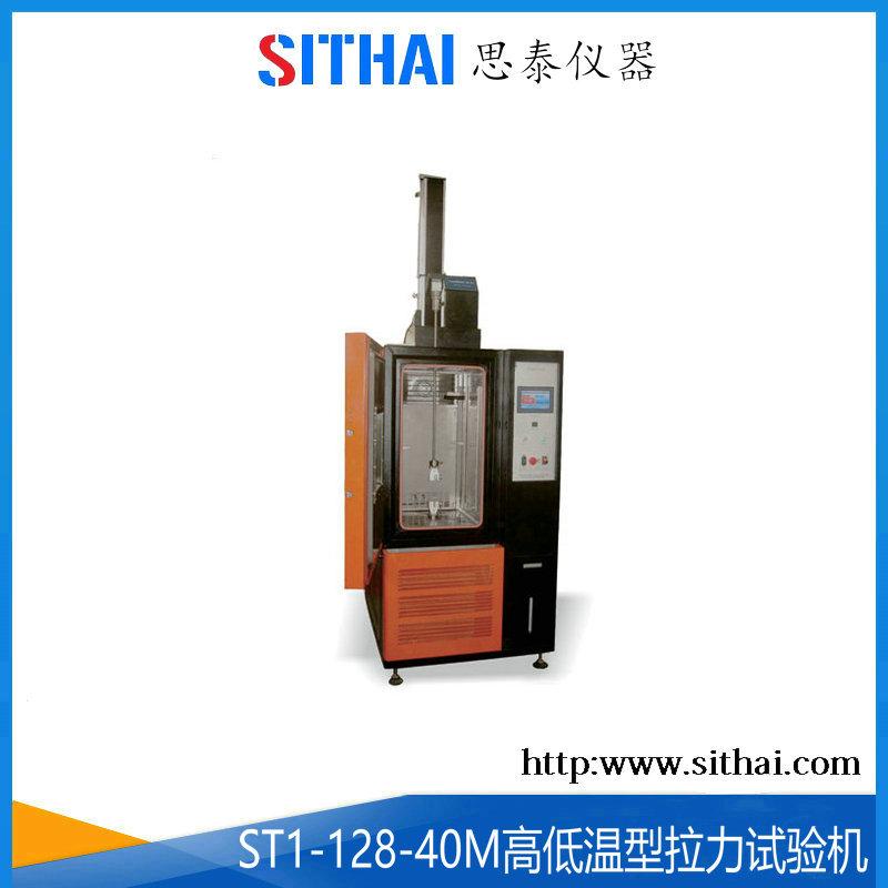 高低温型拉力试验机