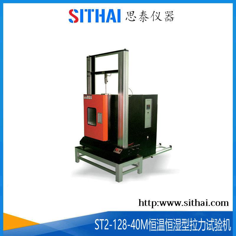 ST2-128-40M 恒温恒湿型拉力试验机