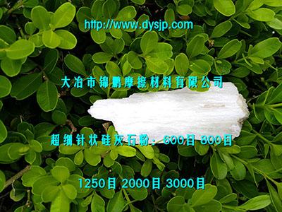 供应釉面砖专用针状硅灰石粉