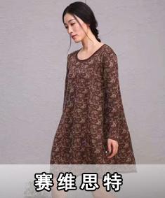 天津 赛维思特女装品牌折扣女装 羽绒服批发 高端时尚 个性十足