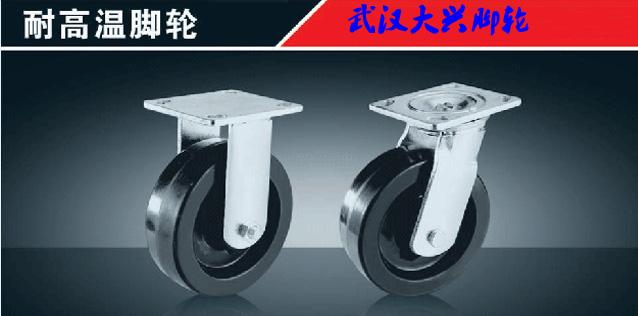 如何避免在操作脚轮万向轮耐高温脚轮时损坏的注意事项
