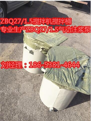 @欢迎光临#安徽ZBQ27/1.5煤矿气动注浆泵厂家(股份有限公司—集团)欢迎您