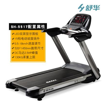 SHUA/舒华跑步机 X5电动静音商务减震豪华门店送装一体SH-5517