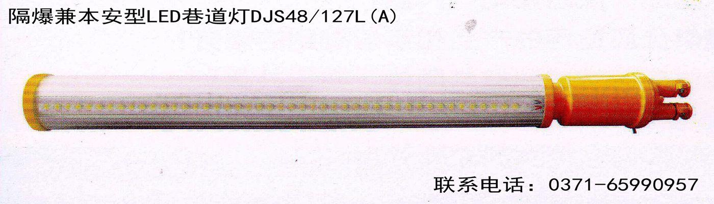 厂家直销48W矿用隔爆兼本安型巷道灯,矿灯,LED照明灯