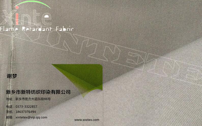 厂家直销夏季新特200克全棉阻燃面料