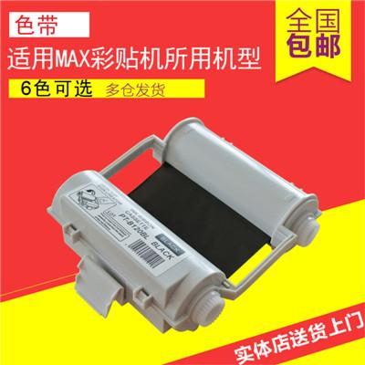 江苏MAX色带盒SL-R101T彩贴机CPM-100HC碳带盒