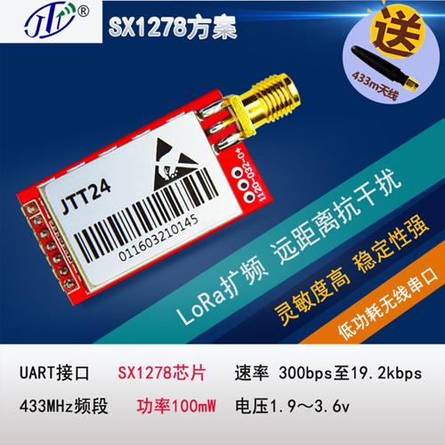 LoRa无线数传模块JTT24/1278/433M