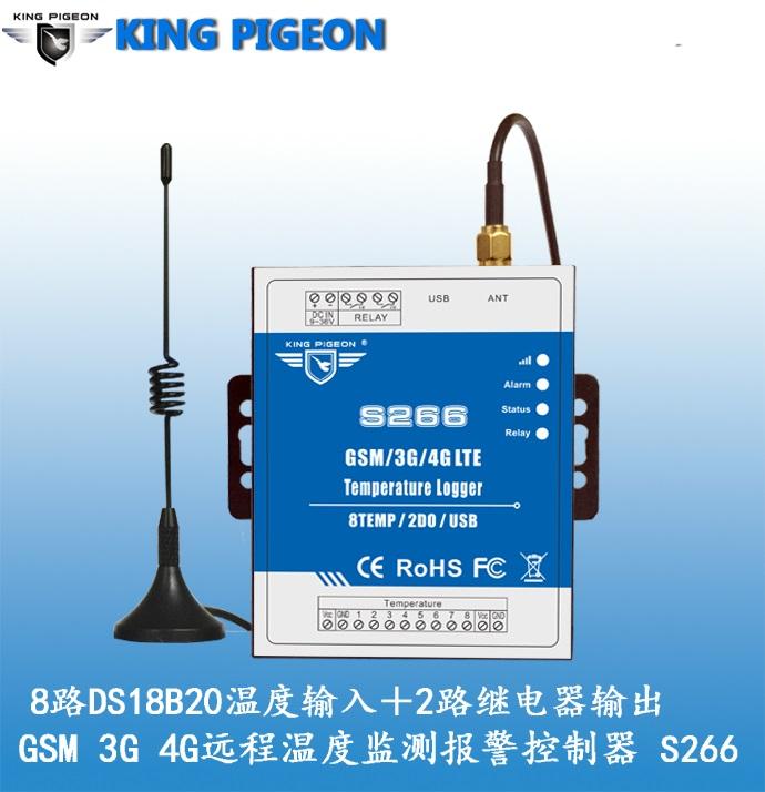 金鸽S266 GSM 3G 4G RTU 远程温度报警器