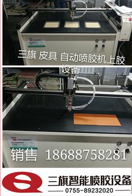 三旗工业设备、上海皮具行业自动喷胶机总代理