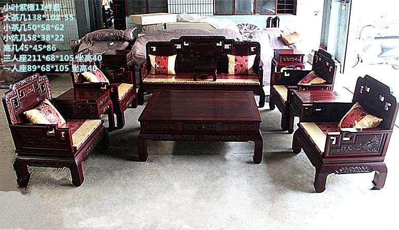无现货需定制 小叶紫檀沙发11件套
