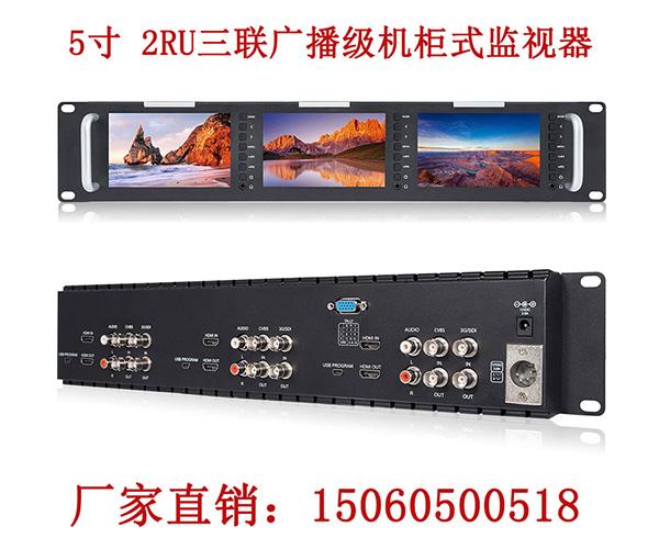 富威德监视器  视瑞特监视器 5寸2RU三联广播级SDI/ HDMI/ AV机柜式视频监视器 T51