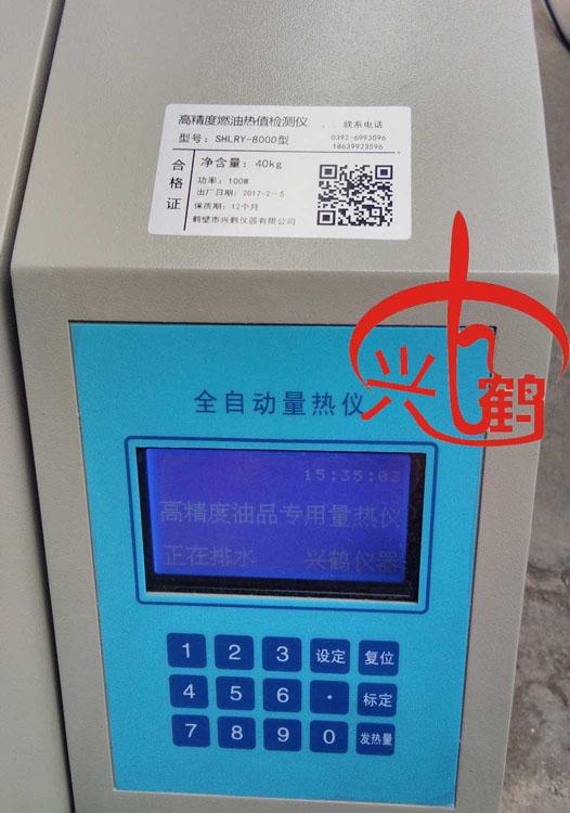油品热值专用测定仪信息|高精度油品热值测定仪厂家|油品热值检测仪培训视频
