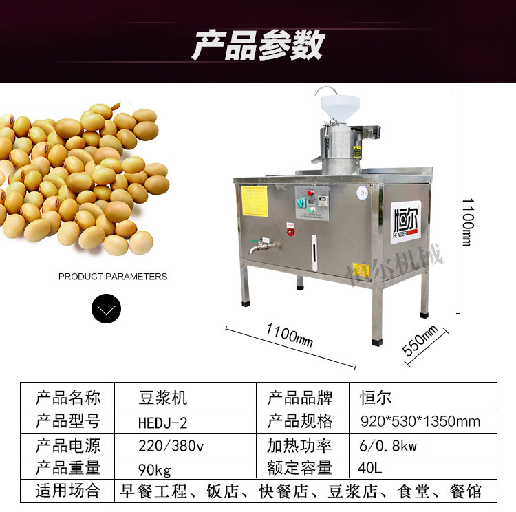 恒尔HEDJ-2 全自动大小型商用豆浆机 正品电热蒸汽豆花机煮浆机
