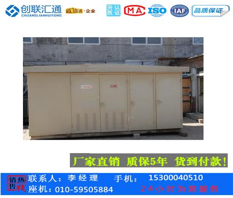 预装地埋式箱变售后保障-厂家专业制作地埋式箱变20年-京创电气