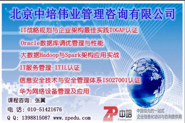 IT服务管理(ITIL Foundation)认证培训班