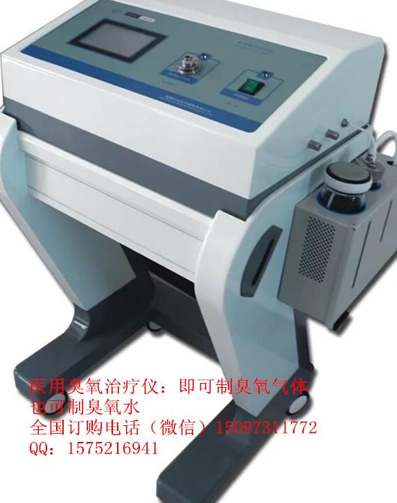 淄博前沿ZAMT-80B推车式臭氧治疗仪