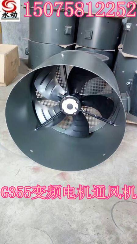 G355-A 600W 380V变频调速通风机